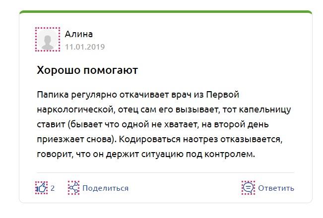 """""""Первая Наркологическая Клиника"""" Евсеево отзывы"""