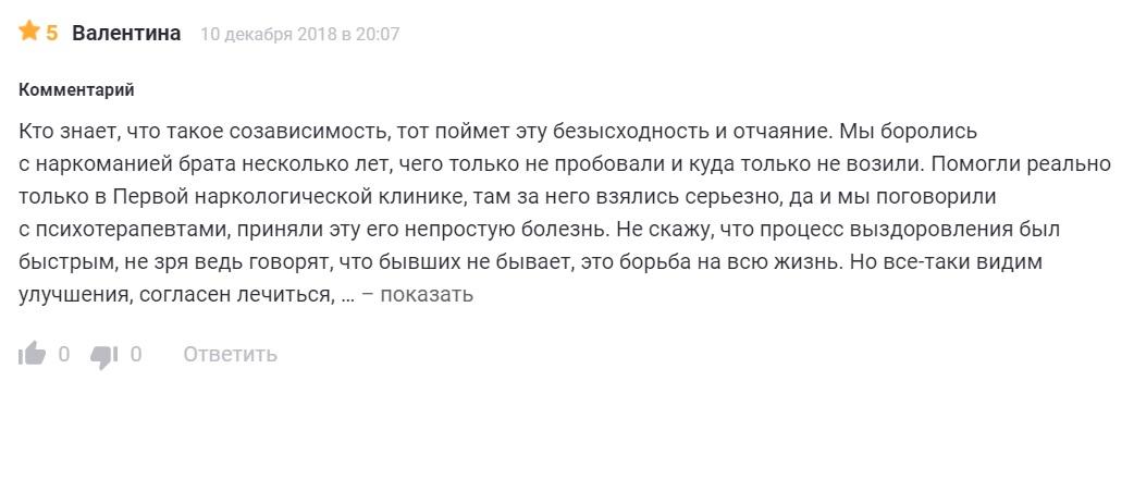 """отзывы о клинике """"ПНК"""" в Евсеево"""